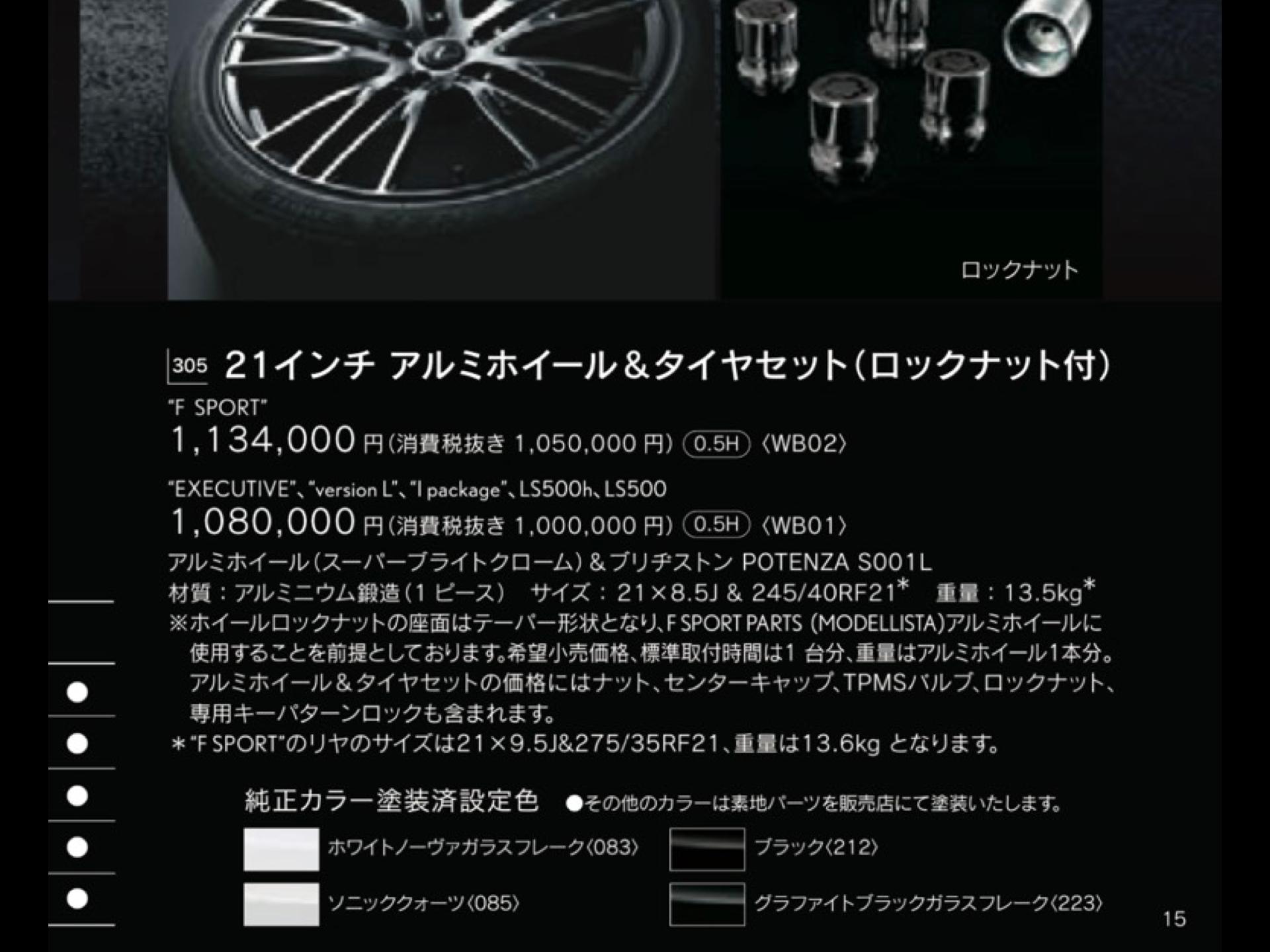H30(2018年式) レクサス LS 500h Fスポーツ